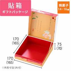 貼り箱・ギフトC お正月(富士山)