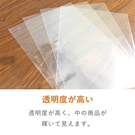 OPP透明袋 B4サイズ(テープ無し)