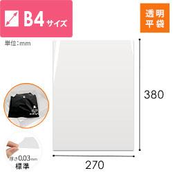 【法人専用】OPP透明袋 B4サイズ(テープ無し)※北海道・沖縄・離島不可