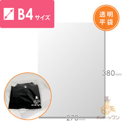 OPP袋 B4サイズ(テープ無し)
