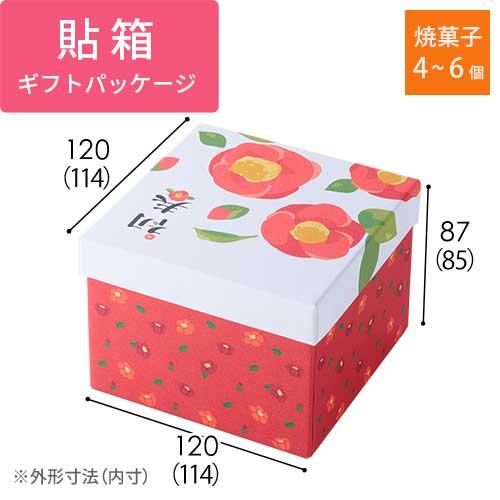 貼り箱・LHS BOX(お正月 椿)