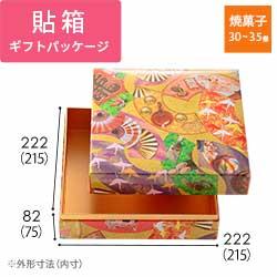 貼り箱・ギフト塗箱 お正月(扇)