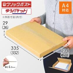 【クリックポスト・ゆうパケット】A4厚さ3cm・ヤッコ型ケース