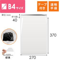 OPP透明袋 B4サイズ(テープ付き)※平日9~17時受取限定(日時指定×)