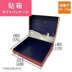 貼り箱・ギフトE 冬(森と結晶) 掛け紙セット
