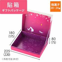 貼り箱・ギフトE 冬(ワインレッド)
