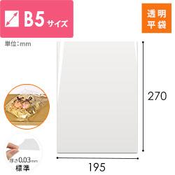 OPP透明袋 B5サイズ(テープ無し)