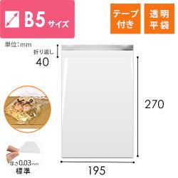 OPP透明袋 B5サイズ(テープ付き)※平日9~17時受取限定(日時指定×)