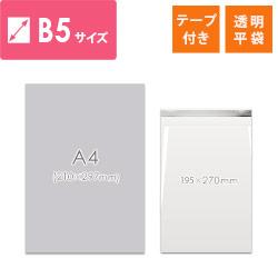 OPP透明袋 B5サイズ(テープ付き)