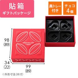 貼り箱・ショコラール ハート形チョコ4個用(黒トレー付)