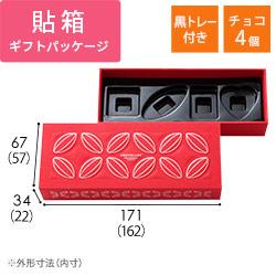 貼り箱・ショコラール チョコ4個用(黒トレー付)