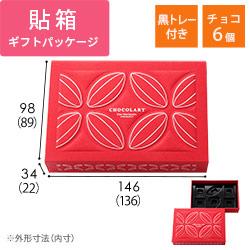 貼り箱・ショコラール チョコ6個用(黒トレー付)