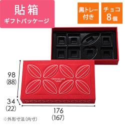 貼り箱・ショコラール チョコ8個用(黒トレー付)