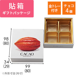 貼り箱・カカオ チョコ4個用(金トレー付)