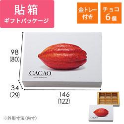 貼り箱・カカオ チョコ6個用(金トレー付)