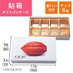 貼り箱・カカオ チョコ8個用(金トレー付)