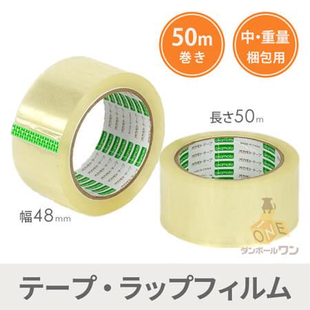 OPPテープ 48mm×50m(中・重量梱包用)