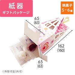 ギフトパッケージ・ハウス ラブ&ハピネス(ピンク)