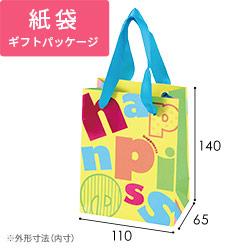 紙袋・プチギフト用(ハピネス)