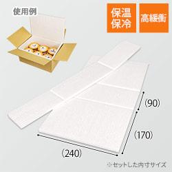 保冷エコクッション材(M-60/K-60用)
