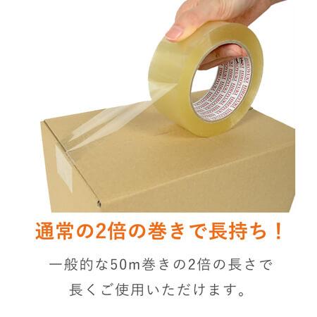 OPPテープ 48mm×100m(軽・中梱包用/0.048mm厚)
