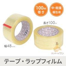OPPテープ 48mm×100m(軽・中量梱包用)