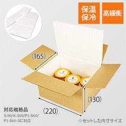 保冷エコクッション材(S-60/K-S60用)