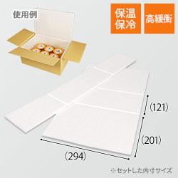 保冷エコクッション材(M-80/K-80用)