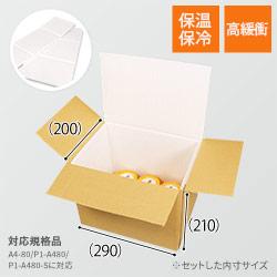 保冷クッション材(A4-80用)
