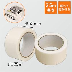 養生テープ(半透明) 幅50mm×25m巻