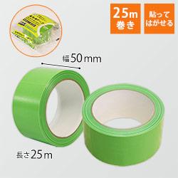 養生テープ(緑) 幅50mm×25m巻
