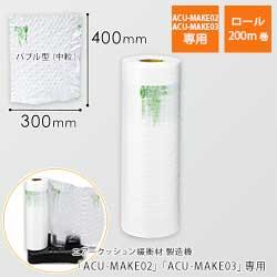 エアークッションフィルム(バブル中粒・400×300mm)200m巻(約666シート分) ※「ACU-MAKE02」専用