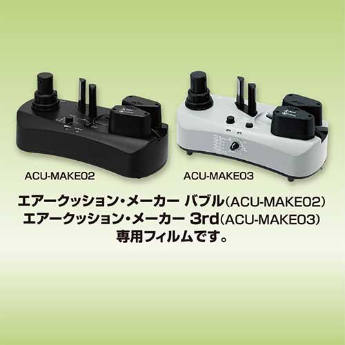 エアークッションフィルム(バブル大粒・400×300mm)200m巻(約666シート分) ※「ACU-MAKE02」専用