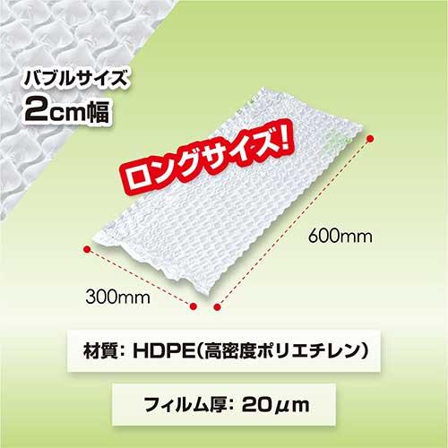 エアークッションフィルム(バブル小粒・600×300mm)150m巻(約500シート分) ※「ACU-MAKE02+ACU-MB100」専用