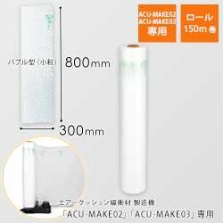 エアークッションフィルム(バブル小粒・800×300mm)150m巻(約500シート分) ※「ACU-MAKE02+ACU-MB100」専用