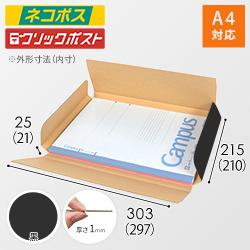 【ネコポス・クリックポスト】A4厚さ2.5cm・ヤッコ型ケース(黒)