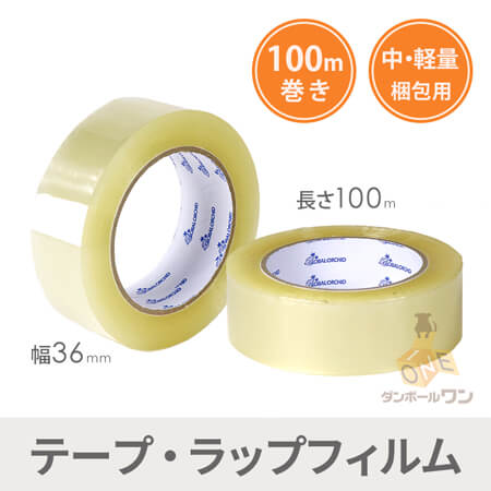 OPPテープ 36mm×100m(軽・中量梱包用)