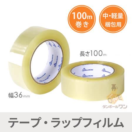 OPPテープ 36mm×100m(軽・中梱包用/0.052mm厚)