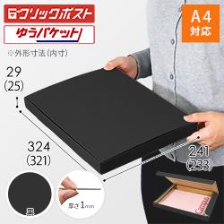 【クリックポスト・ゆうパケット】A4厚さ3cm・N式ケース(黒)