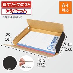 【クリックポスト・ゆうパケット最大】A4厚さ3cm・ヤッコ型ケース(黒)