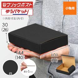 【ゆうパケット・クリックポスト最小サイズ】厚さ3cm・N式ケース(黒)