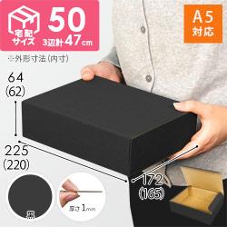 【宅配60サイズ】A5サイズ 段ボール箱(黒)