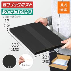 【ゆうパケット・クリックポスト】A4厚さ2cm・ヤッコ型ケース(黒)