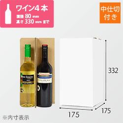ワイン4本用 宅配段ボール(白)(仕切り・ケアマーク付き)
