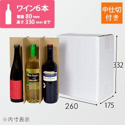 ワイン6本用 宅配段ボール(白)(仕切り付き)