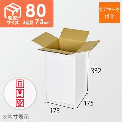 【宅配80サイズ】段ボール箱(白)(175×175×332mm)