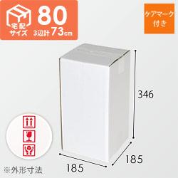【宅配80サイズ】段ボール箱(白・ケアマーク付き)(175×175×332mm)
