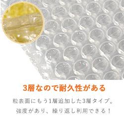 プチプチ 平袋(長3封筒用)3層品