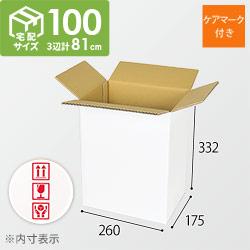 【宅配100サイズ】段ボール箱(白・ケアマーク付き)(260×175×332mm)