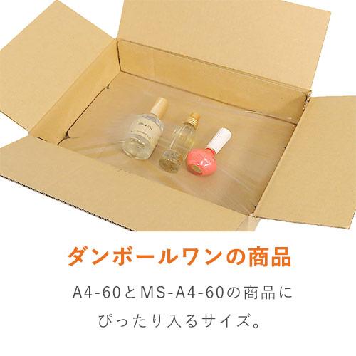 フィルム付きダンボールパット(A4・60サイズ用)※A4-60/MS-A4-60対応